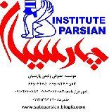 موسسه حقوقی و ثبتی پارسیان