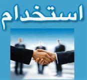 کار با حقوق بالا در تهران استخدام نصاب کامپوزیت
