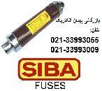 فروش فیوز سیبا SIBA