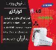 فروش و نصب برندهای مختلف کولر گازی در سراسر ایران/02186081142