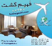 رزرو هتل های خارجی اروپا , آسیا , آفریقا