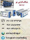 دیاگ موتور صنعتی و دریایی ام تی یو MTU