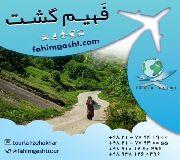 تورهای داخلی ایران با ارائه بهترین خدمات مسافرتی