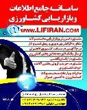 سامانه جامع اطلاعات و بازاریابی کشاورزی ایران