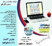 نمایندگی نرم افزار حسابداری نوین - اصفهان - نجف اباد