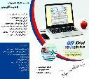نمایندگی نرم افزار حسابداری نوین - مازندران- سلمان شهر