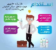 استخدام بازاریاب جهت شهرستانهای اصفهان