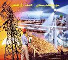 پیمانکار برق و اتوماسیون صنعتی سورنا صنعت بیستون