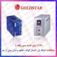 یو پی اس گلداستار، منبع تغذیه بدون وقفه GOLDSTAR , منبع ولتاژ بدون وقفه گلداستار , برق اضطراري گلدستار