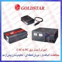 اينورتر GOLDSTAR , اينورتر شارژر GOLD STAR , مبدل برق باتری به برق شهر گلداستار