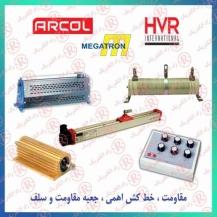 مقاومت آرکول ، مقاومت اهمی ARCOL ، سلف اهمیت ، سلف اهمی OHMIT ، مقاومت سیمی HVR