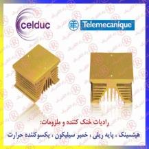 هیت سینک TELEMECANIQUE ، رادیات خنک کننده تله مکانیک ، پایه ریلی هیت سینک سلدوک