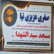 مراسم ترحیم همسر آقای حاج عباس شعبانی