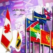 پرچم کشورهای خارجی ( رومیزی ، تشریفات ، اهتزاز )
