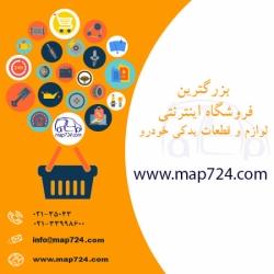 فروشگاه اینترنتی map 724