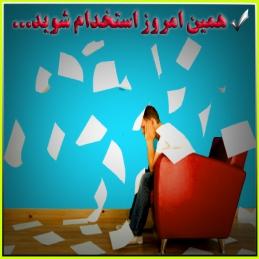 استخدام کارمند (اداری و تمام وقت) آشنا به اینستاگرام در آمل