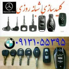 تبدیل کلید خودرو به کلید تاشو
