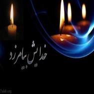 عرض تسلیت درگذشت مرحوم حاج عباس چهره گشا