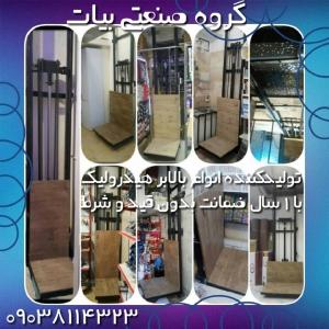 بالابر هیدرولیک فروشگاهی 09373040451