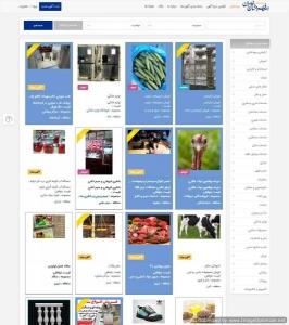 اطلاعات اصناف- درج اَگهی- تبلیغات  اینترنتی