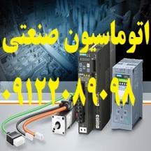 طراحی و اجراء اتوماسیون صنعتی خطوط تولید