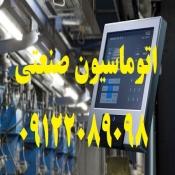 اتوماسیون صنعتی دستگاههای صنعتی بصورت تخصصی