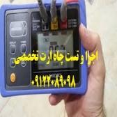 تست و بازبینی سیستم ارت نمایندگیهای ایران خودرو و صدور گواهینامه