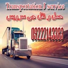 حمل و نقل یخچال داران کرمان
