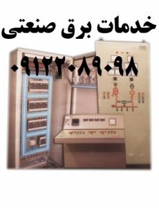 اجرا برق صنعتی کارخانه