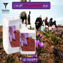 کود زعفران.Saffron fertilizer.قیمت کود زعفران.کود زعفران خواف