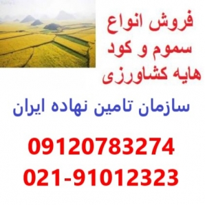 نمایندگی و مرکز خرید و فروش کود و سم در مازندران