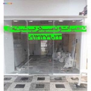 شیشه میرال سکوریت تهران | 09121279023 |