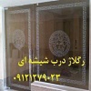 تعمیر شیشه میرال رگلاژ و نصب شیشه میرال,09121279023