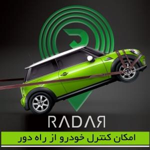کلیه دارندگان وسایل نقلیه، با نصب سیستم رادار