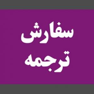 ترجمه مقاله ترجمه تخصصی انجام پارافریز