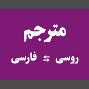ترجمه روسی به فارسی فارسی به روسی