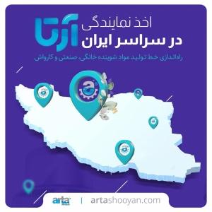 اعطای نمایندگی و راه اندازی خط تولید محلول ضد عفونی شرکت آرتا شویان