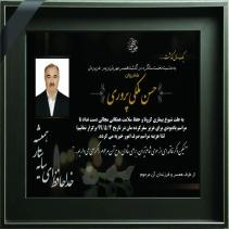 سالروز درگذشت مرحوم حسن ملکی پروری