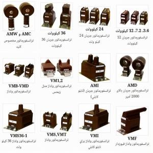 فروش محصولات مگ الکتریک - ترانس جریان - ترانس ولتاژ – سی تی – پی تی