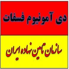 خرید و فروش ارزان ترین و با کیفیت ترین کود شیمیایی در تهران زیر قیمت