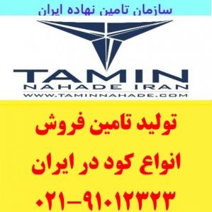 خرید و فروش کود در ارومیه