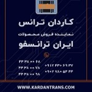 نماینده ایران ترانسفو - خرید ترانس کم تلفات خشک روغنی نرمال تکفاز