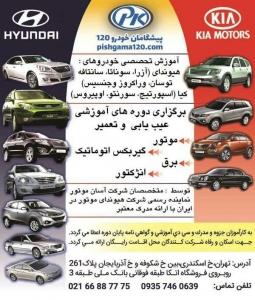 آموزش تخصصی خودرو