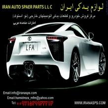 لوازم یدکی ایران بزرگترین مرکز فروش
