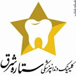 دندانپزشکی ستاره شرق