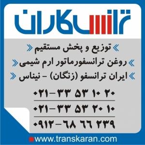 خرید روغن ترانسفورماتور – خرید روغن ترانس ارم شیمی – ایران ترانسفو