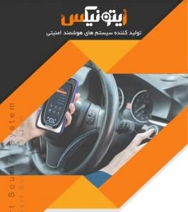 نصب و تعمیرات دزدگیر خودرو(ماشین)-ردیاب خودرو(ماشین)-زیتونیکس