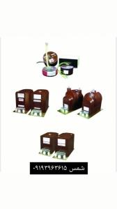 فروش ترانس جریان – فروش ترانس ولتاژ – خرید ترانس جریان