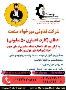 بزرگترين توليد کنندگان مجموعه محصولات طيور در ايران
