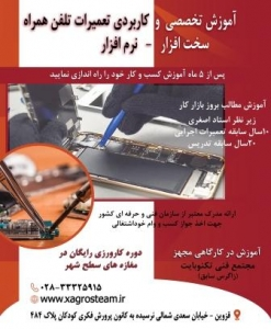 آموزش کاربردی و تخصصی تعمیر تلفن همراه در قزوین
